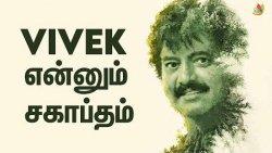 விவேக் என்னும் சகாப்தம் | A Tribute Video To Actor Vivek | Thalapathy Vijay