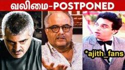 Ajith ரசிகர்களுக்கு மீண்டும் ஏமாற்றம் ?? | Valimai Update, Thala Birthday | Boney Kapoor