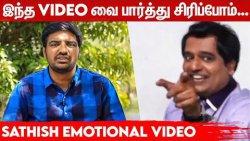 முதல் முறையாக அழுகையுடன் ?? | Comedian Sathish வெளியிட்ட VIVEK VIDEO | Latest News
