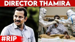 Tamil Cinema ஒரு சிறந்த இயக்குனரை இழந்து விட்டது | RIP Director Thamira