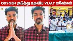 Vijay மக்கள் இயக்கம் செய்த மகத்தான உதவி | Corona, Thalapathy 65 | Latest News