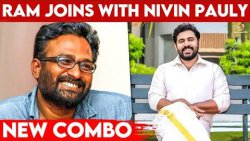 Ram மற்றும் Nivin இணையும் முதல் படம்!!! - New Movie Updates, Nivin Pauly, Director Ram