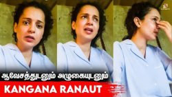 Kangana-வின் அழுகைக்கு காரணம் என்ன? | Kangana Emotional Speech | Thalaivi, AL Vijay