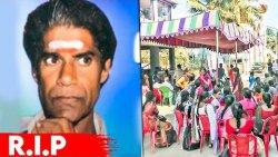 என்னடி முனியம்மா உன் கண்ணுல மை ! பாடகரும் நடிகருமான T.K.S Natarajan காலமானார் | TKS Natarajan