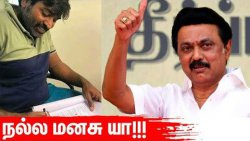 MK Stalin-க்கு விஜய்சேதுபதி எழுதிய கடிதம் ! பாராட்டிய அவரது ரசிகர்கள் ! Vijay Sethupathi | Election