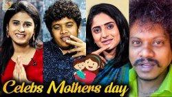 அம்மா இல்லனா நான் இல்ல | Celebs Mothers Day Wish