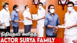 CM Stalin-யிடம் 1 கோடி நிதி கொடுத்த சூர்யா குடும்பம் | Actor Suriya Corona Relief Fund, Karthi