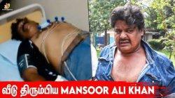 தீவிர சிகிச்சையில் இருந்த Mansoor Ali Khan வீடு திரும்பினார் | ICU | Kidney Problem