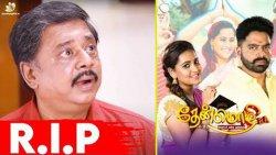 Thenmozhi BA சீரியல் நடிகர் Kutty Ramesh திடீர் மரணம் | Jacqueline, Siddharth, Vijay Tv Serial