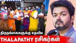 கொரோனாவில் வாடும் மக்களுக்கு Thalapathy ரசிகர்கள் செய்த உதவி!!! | தளபதி மக்கள் இயக்கம் | TN Lockdown