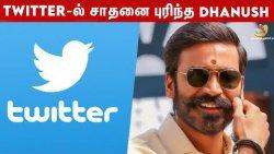 Digital உலகில் முதல் தமிழ் நடிகராக Dhanush செய்த சாதனை இதுவே   Twitter, Tamil News