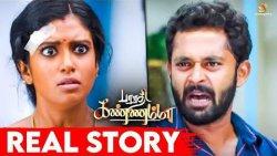 Shocking: 47 வருடம் போராடி ஜெயித்த Real Kannamma.. நிஜமான Serial கதை   Bharathi kannamma