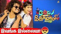 ?? UPDATE: Pugazh, Sivaangi இல்லாம CWC Season 3-யா?? கொந்தளிக்கும் ரசிகர்கள்   Tamil News