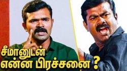 நாம் தமிழர் கட்சியில் இருந்து நீக்கப்பட்டது ஏன் ? : Sattai Duraimurugan Interview On Seeman   NTK