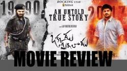 Okkadu Migiladu Movie Review