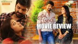 Mental Madhilo Movie Review
