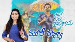 Hello Guru Prema Kosame Movie Review