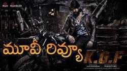 KGF - Telugu Movie Review | Rocking Star Yash | KGFReview