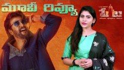 Petta Movie Review | Rajinikanth | Nawazuddin Siddiqui | Peta Telugu Review