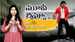 Ala Vaikunthapurramloo Movie Review |#trivikramsrinivas|#alluarjun|#poojaheggde|#rjkajal