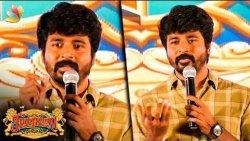 எனக்கு யார பார்த்தும் பயமில்ல : Sivakarthikeyan Speech | Seemaraja Trailer Launch