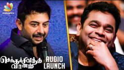 My Unknown Films With AR Rahman & Maniratnam : Arvind Swamy Speech | Chekka Chivantha Vaanam