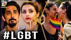 நட்சத்திரங்கள் LGBT'யை ஆதரிப்பது ஏன்? | lokesh & Anupama Kumar Interview | Section 377 Tamil