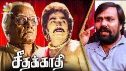 Vijay Sethupathi Nailed The 8 Minutes Long Dialogue | Balaji Tharaneetharan | Seethakaathi