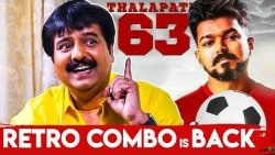 THALAPATHY 63 : Vijay's Kalakal Message to the Retro Combo | Actor Vivek Reveals | Vellai Pookal
