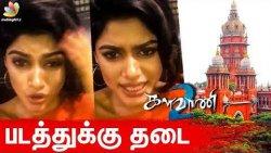 High court bans Oviya's next movie | Hot Tamil Cinema News | Kalavani 2