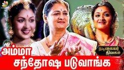 Keerthi Suresh எனக்கு அம்மா : Savithri Daughter Vijaya Chamunderswari Interview I National Awards