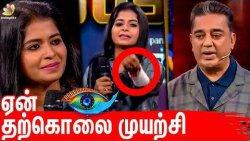 நடந்தது என்ன?: Bigg Boss 3 Tamil Promo | Madhumitha Suicide Attempt