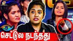வீட்டுக்குள்ள அப்டி! வெளில இப்டி! : Shruthi On Bigg Boss 3 Tamil Sets | Madhumitha | Vani Rani