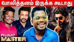 படத்துல ஒரு Raid இருக்கு   Arivu Interview   Master, Vijay, Suriya, Soorarai Pottru, #Vaathiraid