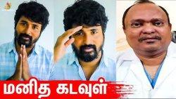 கஷ்டமா இருக்கு - Sivakarthikeyan உருக்கம்   Dr.Simon Hercules, Ayalaan, Lockdown   Latest Tamil News