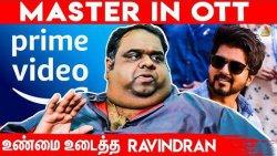 என் இந்த முடிவுக்கு வந்தாங்க : Producer Ravindran   Master, Soorarai Pottru, Pon magal Vandhal
