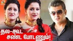 விஜய் மாட்டமா தப்பிச்சுடாரு! - Laila Cute Interview   Ajith, Vijay, Valimai, Suriya