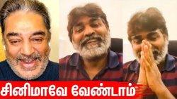 தற்கொலை பண்ணிக்கட்டுமா: Kamal & Vijay Sethupthi Interview   Master Vijay, Mgr shivaji, Indian2, MNM