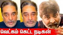 புரியாத மாறியே ஏன் பேசுறீங்க   Kamal & Vijay Sethupathi Interview   Master Vijay, Indian 2, MNM