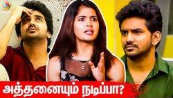 Kavin Hero-வா? வில்லனா? - Amritha Aiyer Opens Up | Lift Movie, Bigg Boss 4, Losliya, Vijay Tv, Bigil