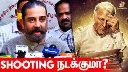 இன்னைக்கு Shooting போனாதான் நாளைக்கு சோறு | Kamal Press Meet | Director Shankar, Indian 2 Movie