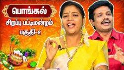 Madurai Muthu's பொங்கல் பட்டிமன்றம் 2021 - Part 2
