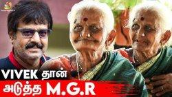 Mummy -ன்னு தான் கூப்பிடுவாங்க: Rangamma Paati Interview | Actor Vivek