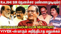 Secretariat Employee To ஜனங்களின் நாயகன் !! Actor Vivek | Untold Stories | Humour club Interview