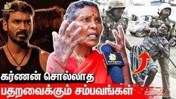 ஏழை சாதியா பிறக்க கூடாதா?: கலங்கிய கொடியன்குளம் மக்கள் | Dhanush, Mari Selvaraj, Karnan Movie