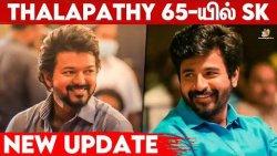 Breaking : SivaKarthikeyan confirmed in Thalapathy 65? | Vijay | Anirudh | Nelson Dilipkumar