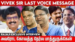 Vivek Sir-க்கு 5 அடியில் சிலை வச்சா நல்லா இருக்கும் அரசாங்கம் | Rajaji Exclusive Interview | Vivek