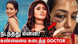 இப்படி ஆகும்னு Raiza -க்கு தெரியும்: DR Bhairavi Senthil Clarifies | Raiza Wilson Face Allergy