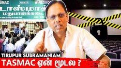 OTT-ல படத்தை Release பண்ணாதீங்க - Tirupur Subramaniam ஆவேச பேட்டி | Theatre
