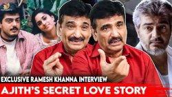 Ajith இந்த விஷயத்துல தலையிட மாட்டாரு!!! - Ramesh Khanna Friendship Interview | HBD Ajith, Thala 50